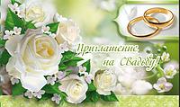 Свадебное приглашение (С-Пр-27-05)