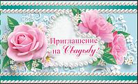 Свадебное приглашение (С-Пр-27-06)