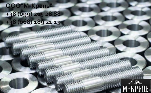 Шпильки DIN 938 с ввинчиваемым концом равным 1d нержавеющие, ГОСТ 22032-76