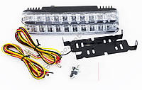 Ходовые огни DRL-JH-025 - 30 диодов (LED) с функцией дублирования поворота