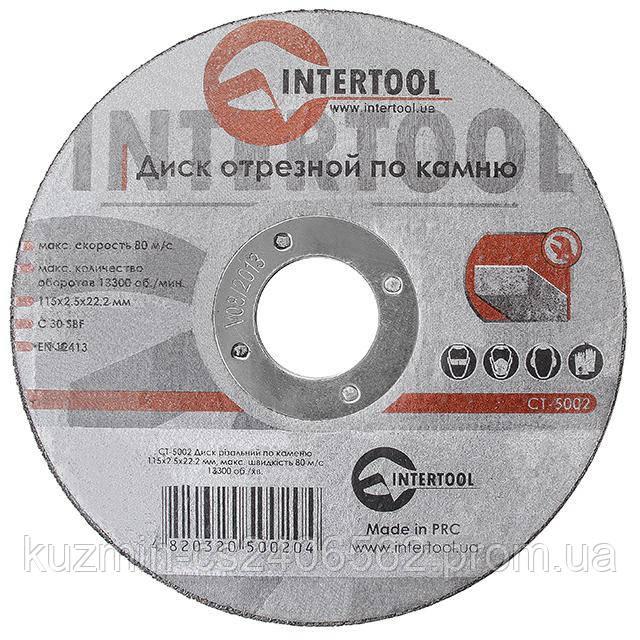 Круг отрезной по камню 115*2.5*22.2мм INTERTOOL CT-5002