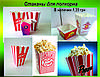 Стаканы для попкорна 2л