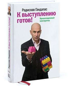 К выступлению готов! Презентационный конструктор Гандапас Р - Магазин Кошара в Киеве