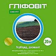 Глифовит (Аналог Раундап)