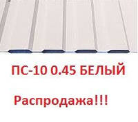 Профнастил С-10 БЕЛЫЙ, 0.45!!! РАСПРОДАЖА!!!!