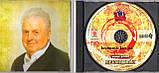 Музичний сд диск ЛЕСОПОВАЛ Мама–улица № 14 (2007) (audio cd), фото 2