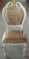 Стул классический арт.8042 T, Китай
