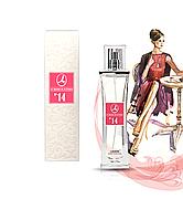 Парфюмированная вода, духи Lambre №14 (Prada Candy by Prada )
