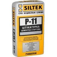 Штукатурка цементная Siltek Р-11 стартовая влагостойкая (Силтек) 25кг
