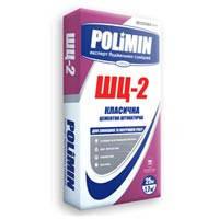 Штукатурка цементная Polimin ШЦ-2 (Полимин) 25кг