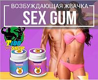 Жвачка Sex gum (Sexgum), жевачка для возбуждения, женская виагра для мужчин и женщин