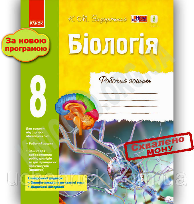 Гдз робочій зошит з біології 7 клас задорожний
