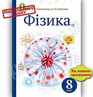 Підручник Фізика 8 клас Нова програма Авт: Сердюченко В. Бойченко А. Вид-во: Освіта