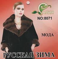 АЛИЯ - ЗИМА