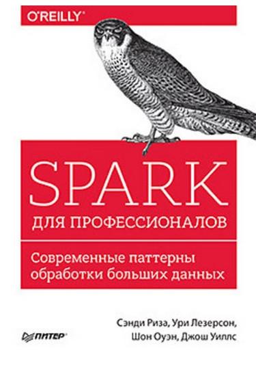 Spark для профессионалов. Современные паттерны обработки больших данных - BALKA-BOOK книжный интернет магазин в Харькове