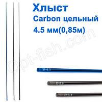 Хлыст carbon цельный 0,85м D=4,5мм *