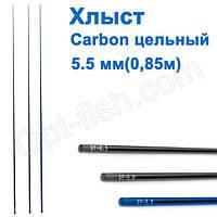 Хлыст carbon цельный 0,85м D=5,5мм *