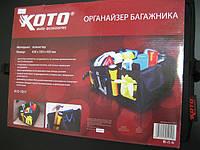 Органайзер багажника  KOTO А15-1011