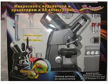 """""""Микроскоп и 65 аксессуаров"""" MP-0765 Большой"""