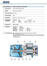 Насосная станция для водоснабжения PEDROLLO  JCWm 2 CX  мощность 0,75 кВт, фото 2