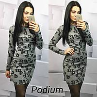 Короткое женское платье теплый трикотаж