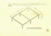 """Металлич.конструкция """"подиум""""-2300х1300х300,сталь угловая 40*40 - общий объем на ед. изделия-9,0м.п."""