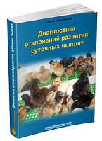 Диагностика отклонений развития суточных цыплят