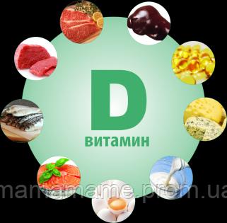 Зачем в организме нужен витамин D?