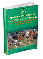 Книга «129 советов начинающему птицеводу»