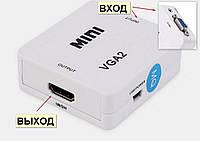 Конвертер преобразователь из VGA в HDMI, +Audio+ПИТАНИЕ, адаптер переходник