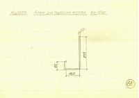 Крюк для подвески водосточных труб и желобов из стальной полосы толщ.5,0мм,шир.20мм,Lподв.-375мм