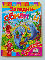 Книга-картонка А5 Загадки-обманки 82925 Пегас Украина