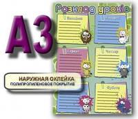 Доска для надписей картон.сухостираем. А3(вертик.)+маркер+салф. РАСПИСАНИЕ УРОКОВ,Забавные звери