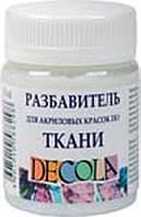 Разбавитель для акрил. по ткани ДЕКОЛА , 50мл ЗХК