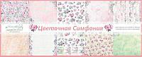 Набор бумаги Магия Творчества - Цветочная симфония, 30,5x30,5 см, 10 листов
