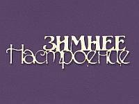 Чипборд надпись от Магия творчества - Зимнее настроение, размер 8 х 2 см, 1 штука
