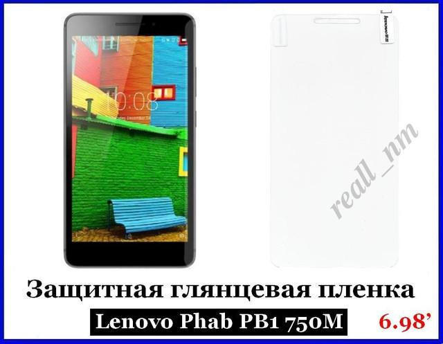 защитная  глянцевая пленка Lenovo phab pb1 750m