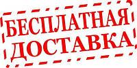 АКЦИЯ!!! БЕСПЛАТНАЯ ДОСТАВКА ПАРТ ПО УКРАИНЕ ПРОДОЛЖАЕТСЯ  до 31.10.2016
