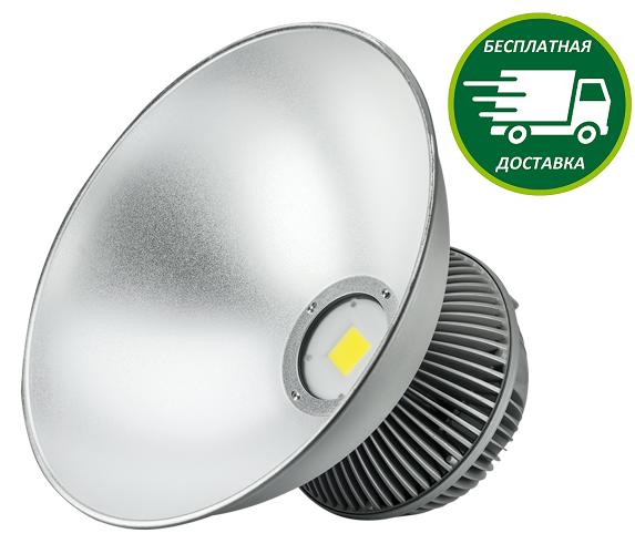 Светодиодный светильник Bellson 150 Вт, «Купольный»