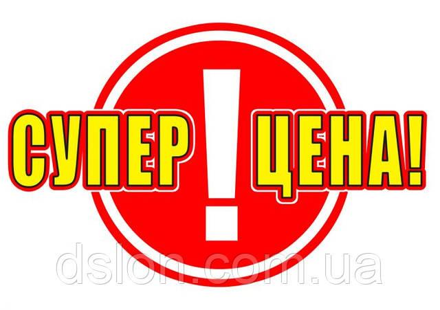 Матовая линза ВСЕГО 15,50 грн./м.п!!!