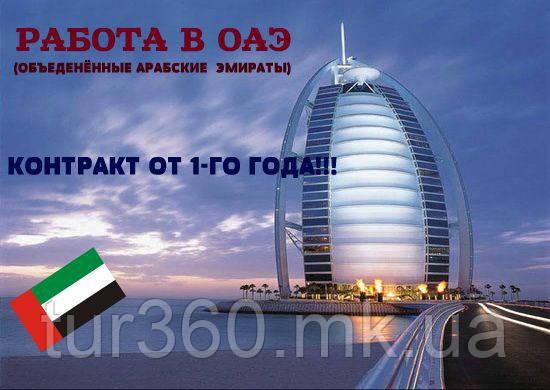 Работа в Эмиратах для Украинцев