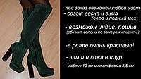 """Высокие замшевые сапоги, мод """"Сабина""""   индивидуальный пошив на широкую полноту"""
