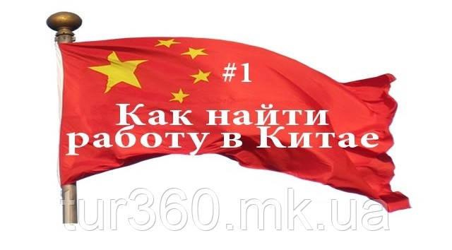 Работа в Китае для Украинцев