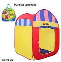 """Детская игровая палатка """"Волшебный домик"""" 1002м"""