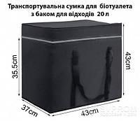 Сумка для транспортировки биотуалета 20 л Avial CHH20