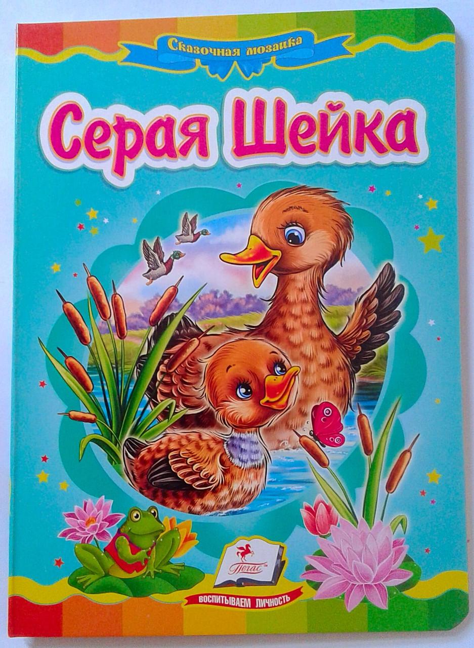 Книга-картонка А5 Серая шейка 68371 Пегас Украина