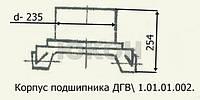 Корпус подшипника ДГВ 1.01.01.002, фото 1
