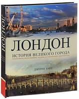 Лондон. История великого города в картинках, фотографиях, редких исторических документах.