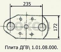 Плита ДГВ 1.01.08.000