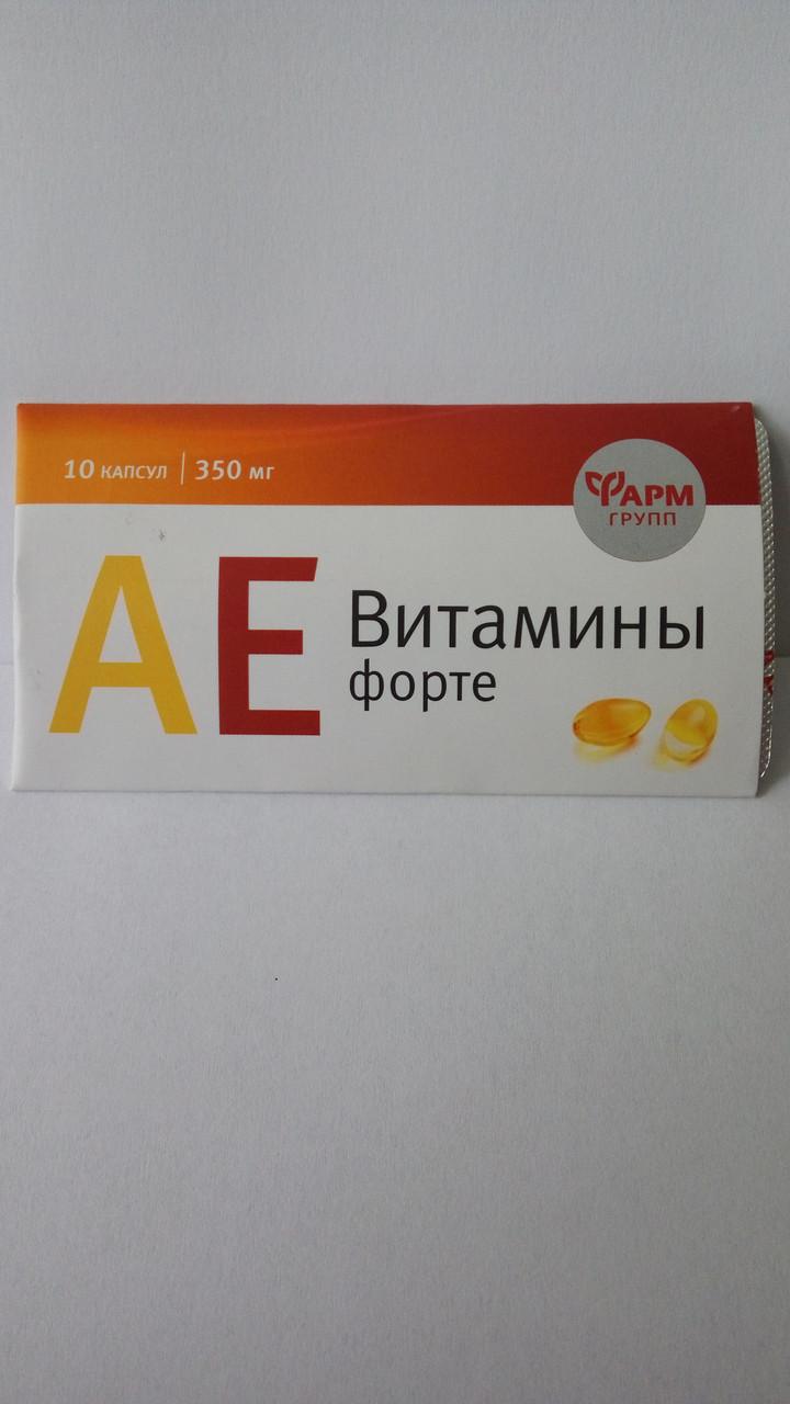 Витамины АЕ – форте, 20капс.